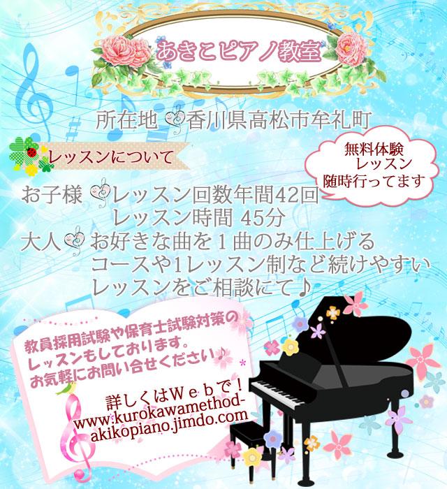 あきこピアノ教室(香川県高松市牟礼町のピアノ教室)
