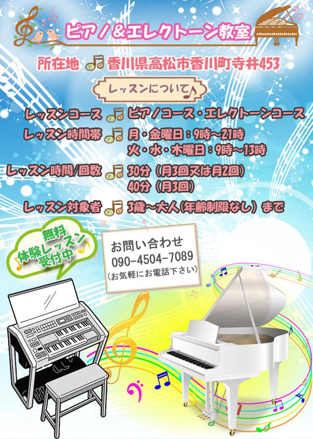 ピアノ&エレクトーン教室(香川県高松市のピアノ&エレクトーン教室)