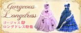 結婚式・披露宴・ステージ用ゴージャスロングドレス