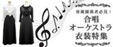 合唱・オーケストラ衣装【パーティードレス・フォーマルドレス(ステージ衣装)の通販ショップ ラブリープリンセス】