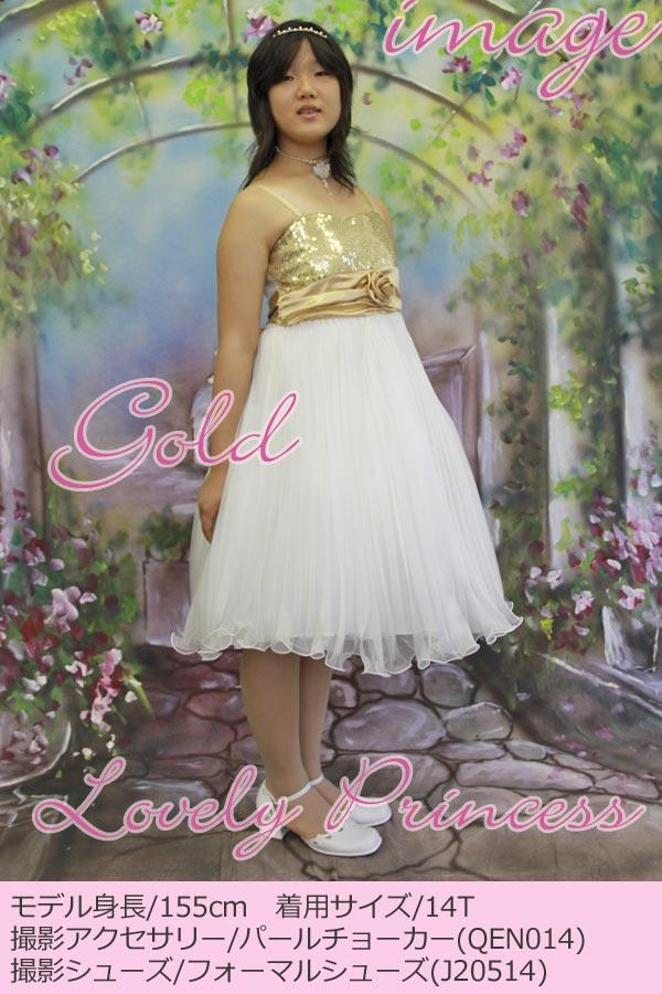 子供ドレス ビバリー ゴールド モデル