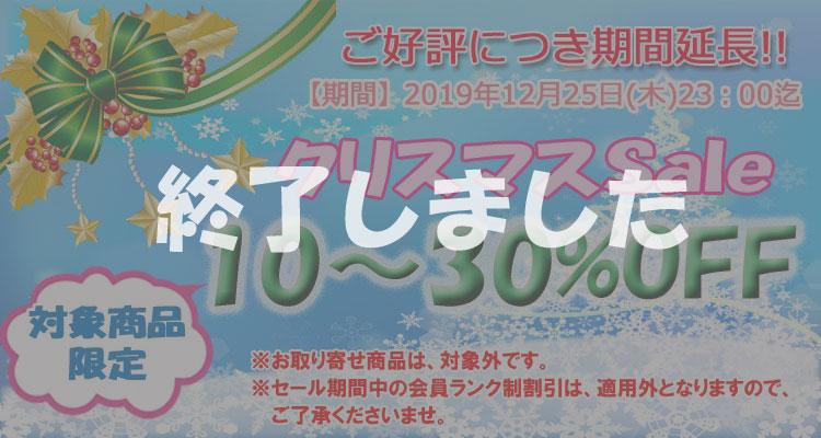クリスマスセール2019年~子供ドレス専門店Lovely Princess