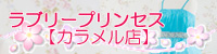 ラブリープリンセス【カラメル店】