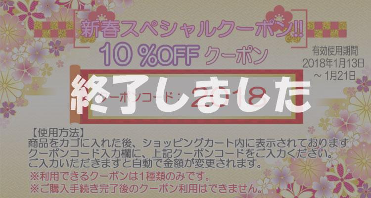 新春スペシャルクーポン!店内商品10%OFF