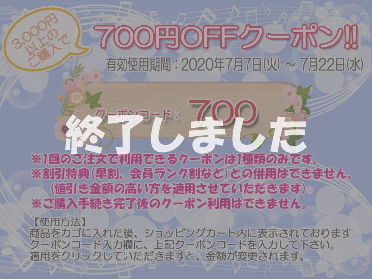 700円OFFクーポン~こどもドレス専門店ラブリープリンセス