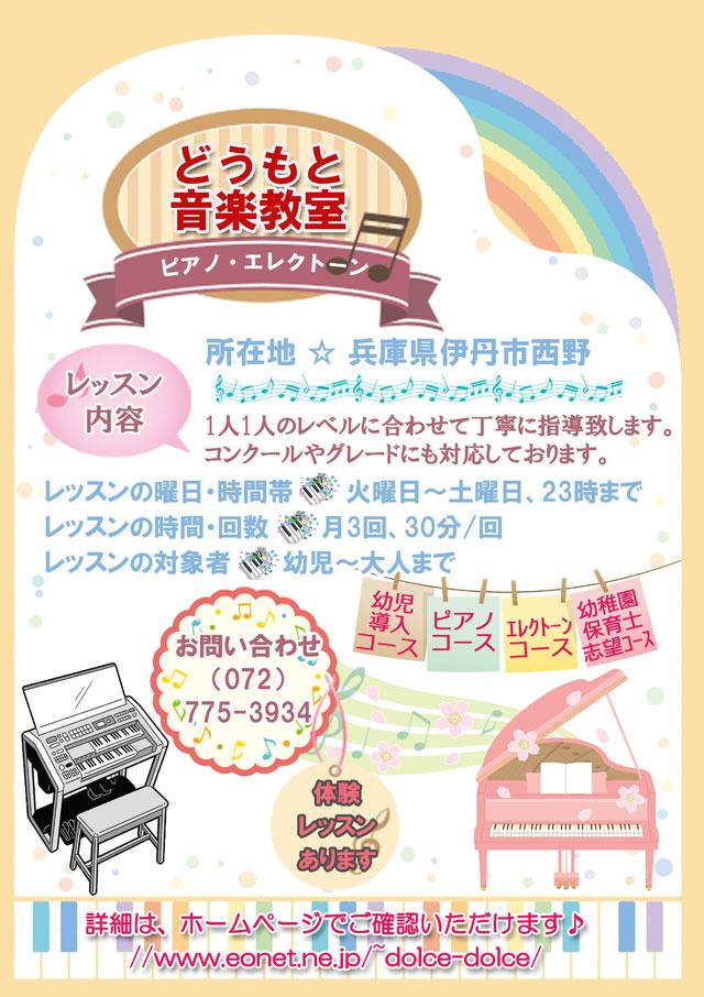 どうもと音楽教室(兵庫県伊丹市のピアノ&エレクトーン教室)