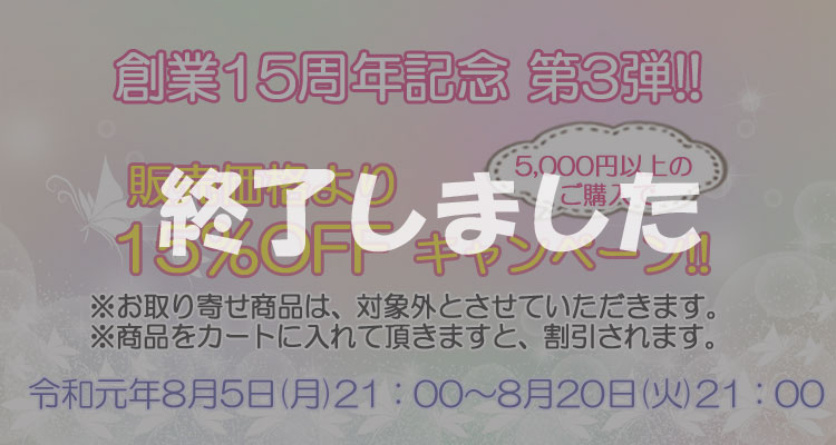 15周年記念15%OFF【子供ドレス専門店Lovely Princess】