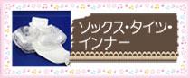 ソックス・タイツ・ドレスインナー 子供ドレス専門店Lovely Princess