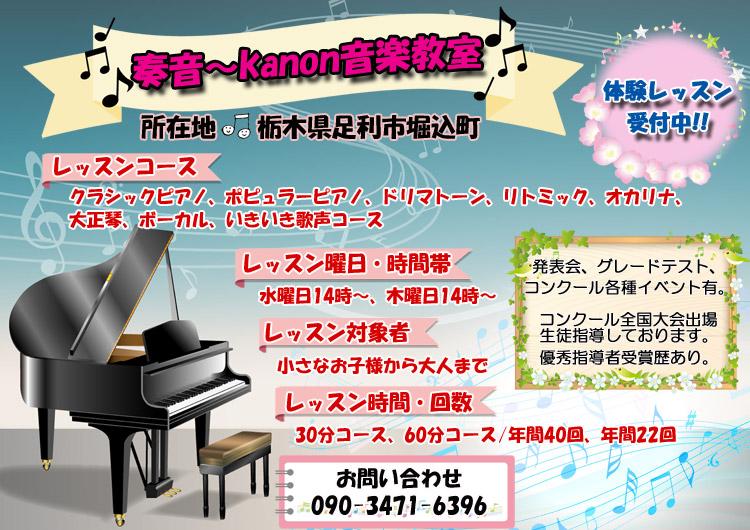 奏音~kanon音楽教室(栃木県足利市のピアノ教室、音楽教室)