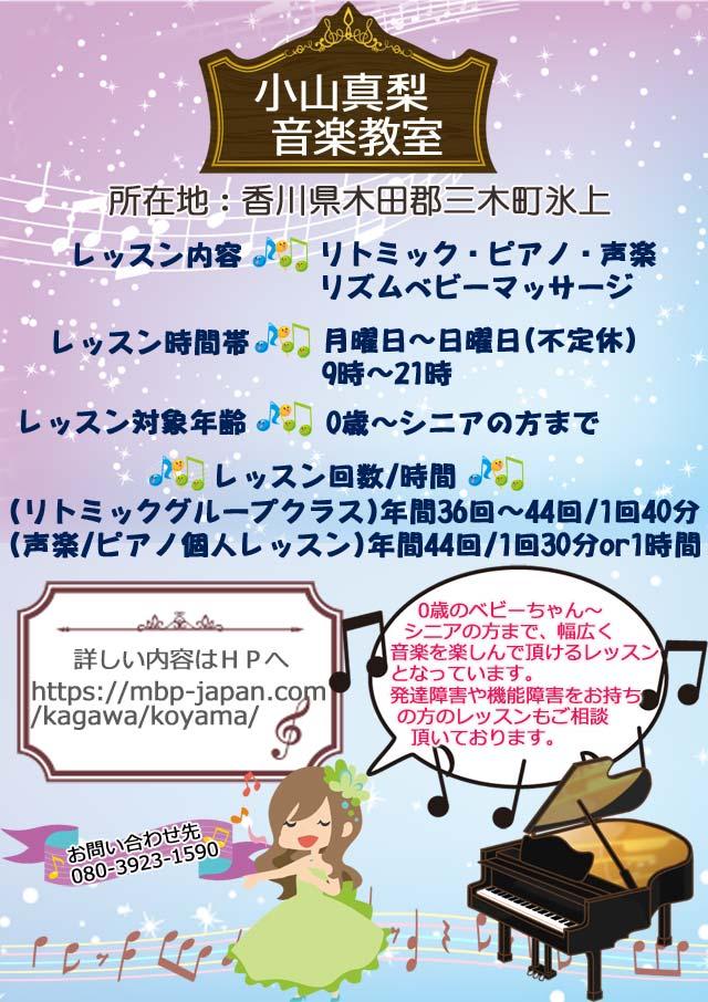小山真梨音楽教室教室(香川県木田郡三木町のピアノ&声楽教室)