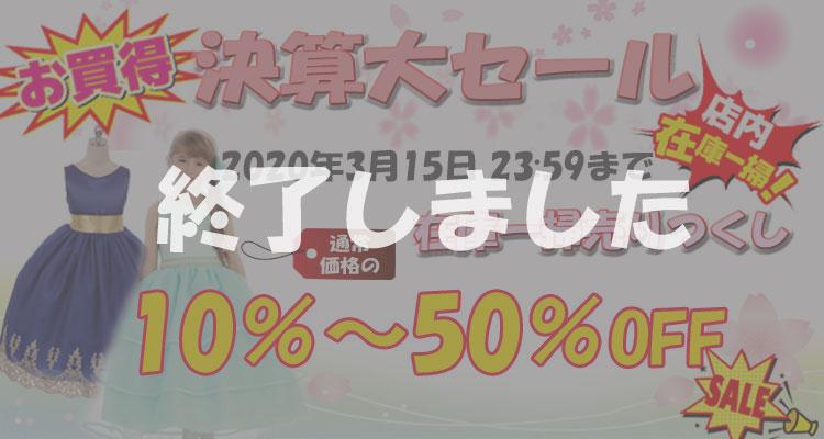 決算大セール2020年~子供ドレス専門店ラブリープリンセス