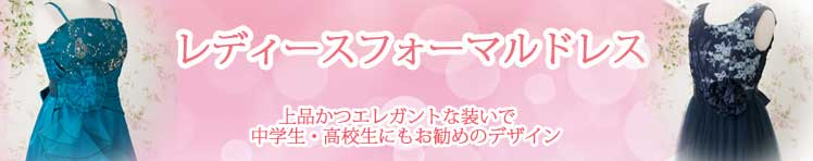 フォーマルドレス特集ページ~子供ドレス専門店 Lovely Princess