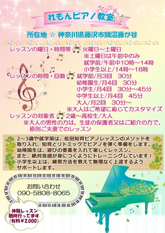 れもんピアノ教室-神奈川県藤沢市、ピアノ教室