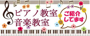 ピアノ教室・音楽教室のご紹介