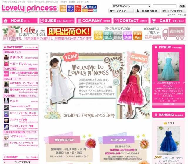 子供用(発表会・演奏会・結婚式)ドレス ラブリープリンセス(カラメル店)