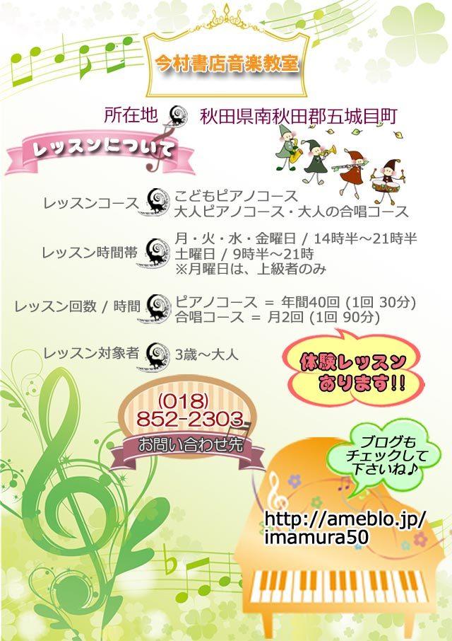 今村書店音楽教室(秋田県南秋田郡のピアノ教室、合唱レッスン)