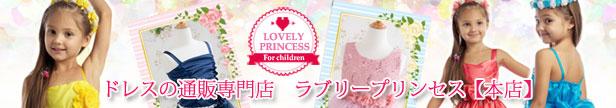 子供ドレス通販専門店|Lovely Princess