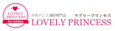 子供ドレス専門店Lovely Princess