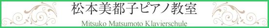 松本美都子ピアノ教室(東京都三鷹市井の頭のピアノ教室)