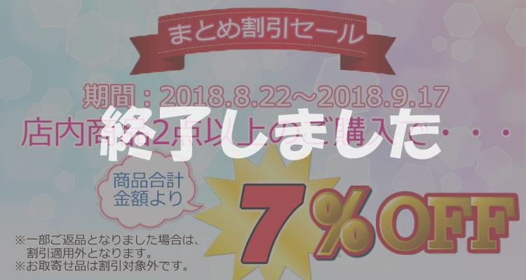 まとめ割引セール☆店内商品2点以上のご購入で7%OFF