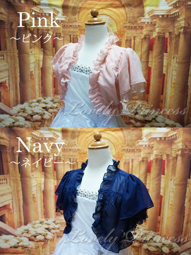 【ジュニア・レディース用】シフォンレース半袖ショート丈ボレロ(22132)ピンク・ネイビー