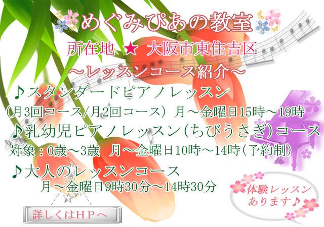 めぐみぴあの教室(大阪府大阪市東住吉区のピアノ教室)