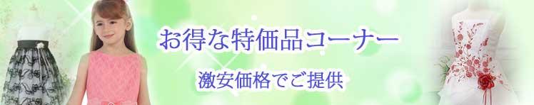 激安格安子供ドレス特価品コーナ特集ページー~子供ドレス専門店 Lovely Princess