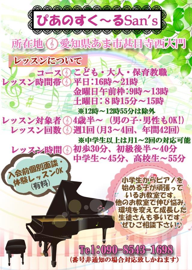ぴあのすく〜るSan's(あまつ市甚目寺観音さん近くのピアノ教室)