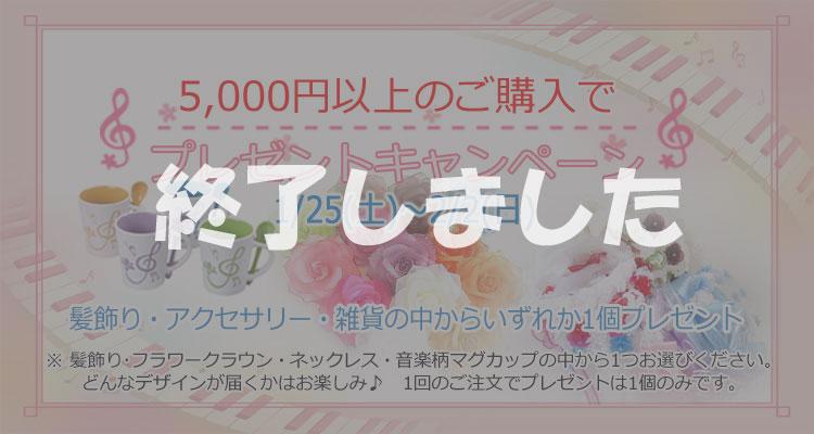 5,000円以上のご購入で、プレゼントキャンペーン2020