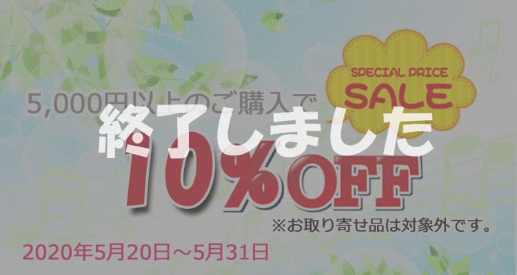 5000円以上のご購入で10%OFFキャンペーン-子供ドレス専門店ラブリープリンセス
