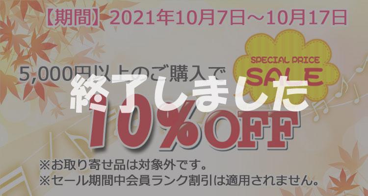 5000円以上のご購入で10%OFF【2021年10月7日~10月17日】