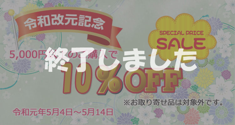祝☆令和元年スペシャルセール