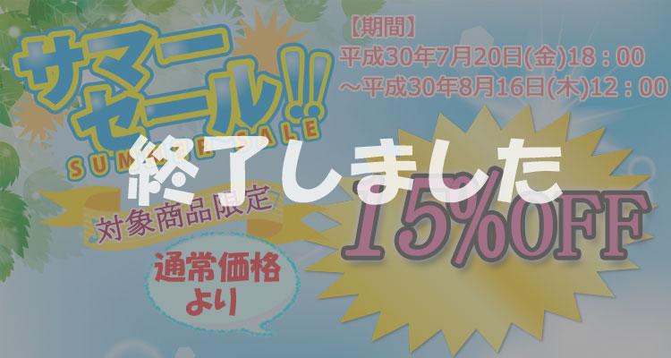 サマーセール☆対象商品限定15%OFF-子供ドレス専門店Lovely Princess