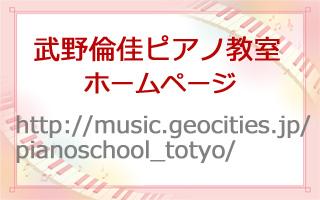 武野倫佳ピアノ教室(岡山県倉敷市のピアノ教室)