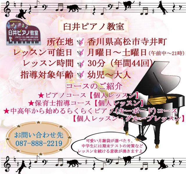 うすいピアノ教室【香川県高松市寺井町にある音楽教室】