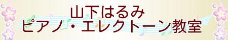 山下はるみピアノ・エレクトーン教室(熊本県上益城郡益城町のピアノ・エレクトーン教室)