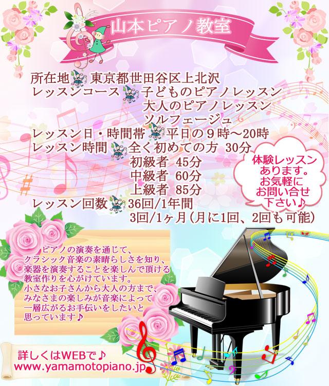 山本ピアノ教室(東京都世田谷区上北沢のピアノ教室)