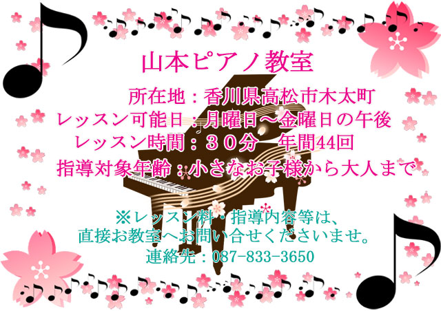 山本ピアノ教室