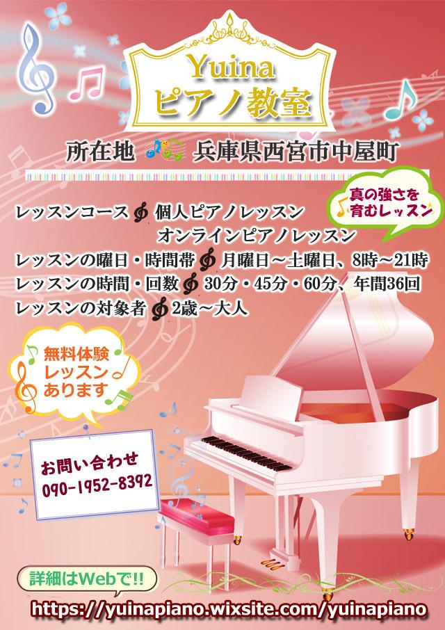 Yuinaピアノ教室(兵庫県西宮市のピアノ教室)
